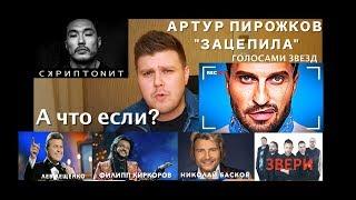 Артур Пирожков - Зацепила (ГОЛОСАМИ ЗВЕЗД) mp3