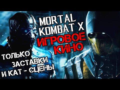 Полный игрофильм из игры Mortal Kombat X (Все кат-сцены / All Cutscenes / Прохождение)