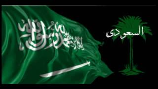 اغنیة السعودیة  ھو الجیش السعودیة اعنیة       2016  Saudi Song Allahu Akbar Saudi Arabian Army