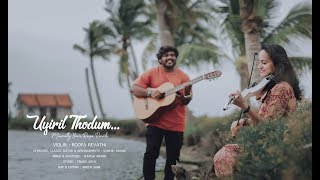 Uyiril Thodum - Kumbalangi Nights   Violin Theme   Roopa Revathi   Sooraj Santhosh   Anne Amie