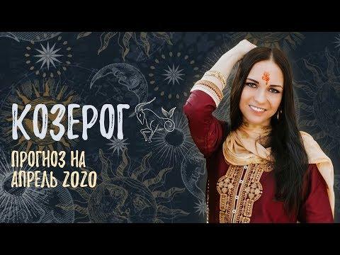 КОЗЕРОГ. Гороскоп на Апрель 2020 | Ведическая Астрология