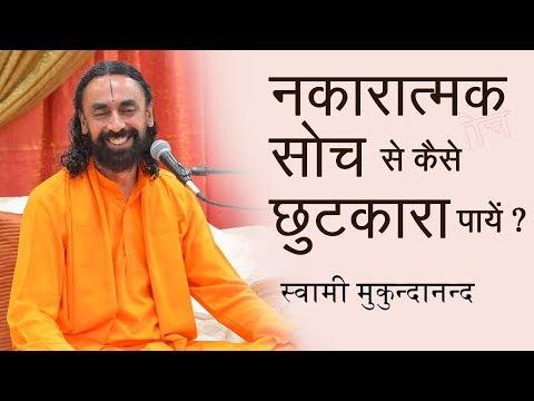 नकारात्मक सोच से कैसे छुटकारा पायें?  How to overcome Negativity? Swami Mukundananda