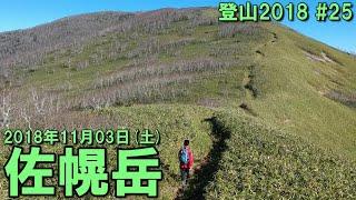 【登山2018シーズン25日目@佐幌岳】 ということで、本日11月3日(土...