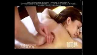 Лечебный массаж в Tutto bene beauty institute&SPA  т.: (4942) 64-10-10