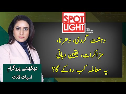 Spot Light With Munizae Jahangir I 5 January 2021 I Aaj News