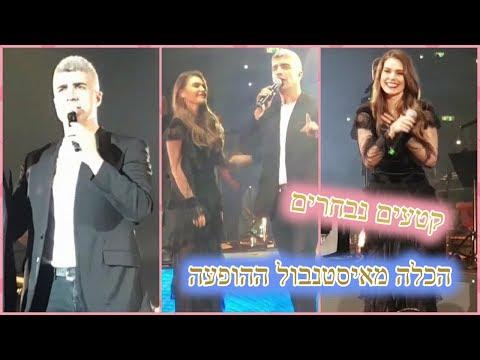 הכלה מאיסטנבול ההופעה בישראל | קטעים נבחרים