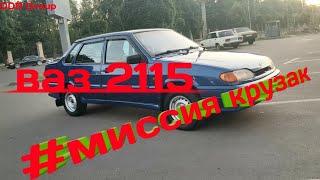 купили ВАЗ 2115 LADA небольшой обзор