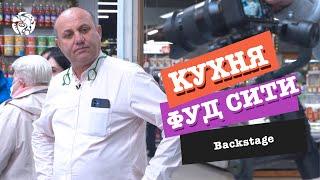 """""""Кухня ФУД СИТИ"""". Backstage"""
