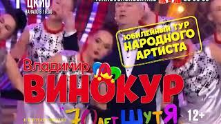 Смотреть Владимир Винокур. «70 ЛЕТ ШУТЯ», Иваново, 1 декабря онлайн