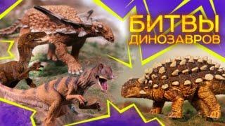Аниклозавр против ВСЕХ: Аллозавр, Велоцираптор, Раптор и др. ⚔ БИТВЫ ДИНОЗАВРОВ Документальный фильм