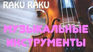 Японский онлайн-Урок 27: Музыкальные инструменты