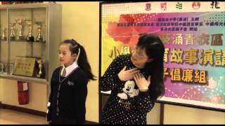 小學生德育故事演講比賽親子倡廉組2014-金獎《小貓的門票》
