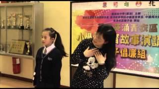 Publication Date: 2015-01-05 | Video Title: 小學生德育故事演講比賽親子倡廉組2014-金獎《小貓的門票》