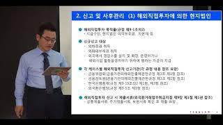 1강. 해외 법인 설립의 절차와 방법