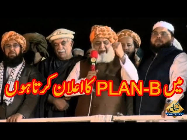 Maulana Fazlur Rehman announces PLAN B | Speech at Azadi March in Islamabad