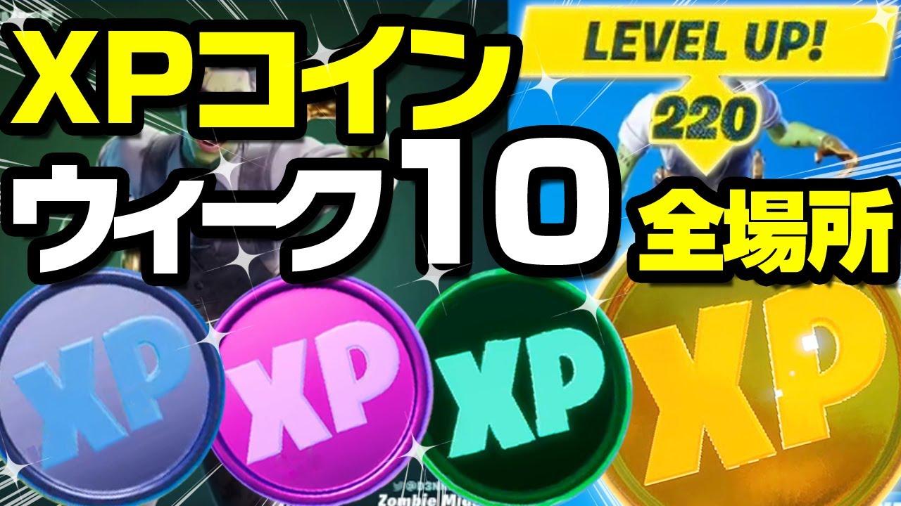 コイン フォトナ xp 【フォートナイト】XPコインの場所を画像で解説!【シーズン2ウィーク4】 【FORTNITE】