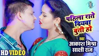 Pahila Raate Diyawa Buti Ho | Aakash Mishra | पहिला राते दियवा बुती हो | Superhit Bhojpuri Song 2020