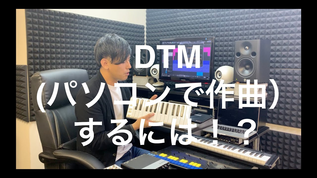 パソコンで音楽を作る(DTMをする)ためには何が必要なの?未経験者のためにやさしく解説しますね。