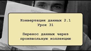 Конвертация данных 2.1. Урок 31. Перенос данных через произвольную коллекцию