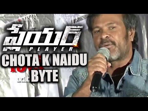 Player Telugu Movie Chota K Naidu Byte - Gulte.com