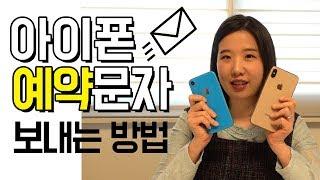 아이폰 예약문자 보내는 방법( lg, skt, kt 통…