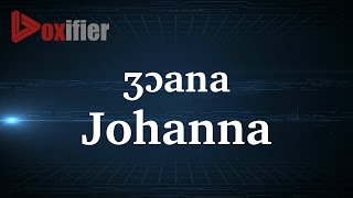 How to Pronunce Johanna in French - Voxifier.com