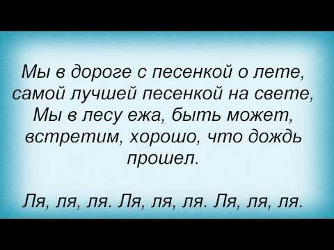 Привет лето. Песня с текстом.