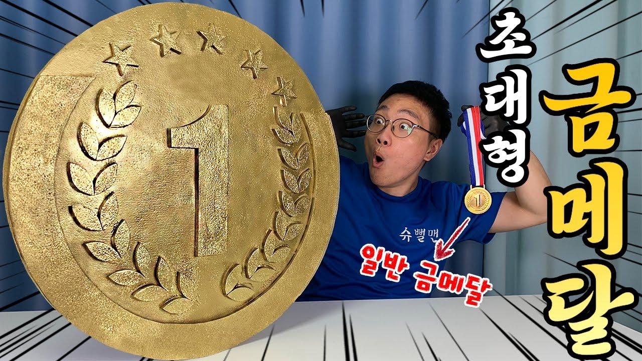 [올림픽 특집] 초대형 금메달 만들다!! 진짜 금일까?! Biggest Olympic Gold Medal