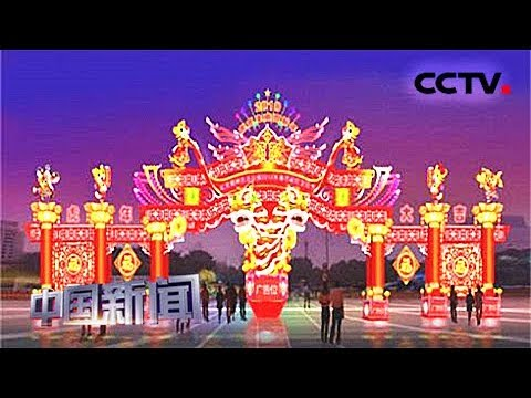 [中国新闻] 中国各地举办多彩民俗活动喜迎元宵节   CCTV中文国际