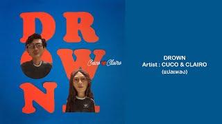 CUCO x CLAIRO - DROWN (แปลเพลง)