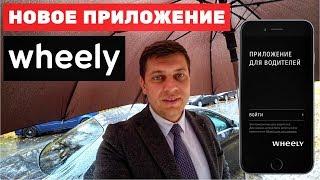 Смотреть видео Новое приложение wheely  / Бизнес такси (ВЫПУСК №32) онлайн
