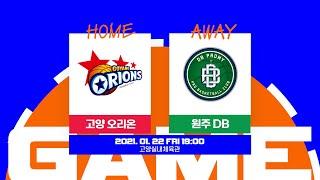 고양 오리온 : 원주 DB (1.22)ㅣ2020-202…