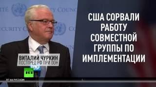 Чуркин рассказал о странном поведении Пауэр на заседании Совбеза ООН