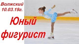 Волжский 10.03.19 Юный Фигурист