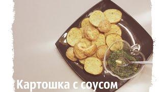 Запеченная картошка в духовке с соусом/BESTFOOD