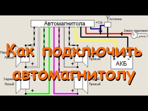 Схема подключения автомагнитолы [иллюстрация]