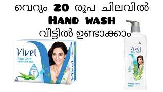 EASY HOME MADE HĄND WASH |#handwash|#chinnusfamily