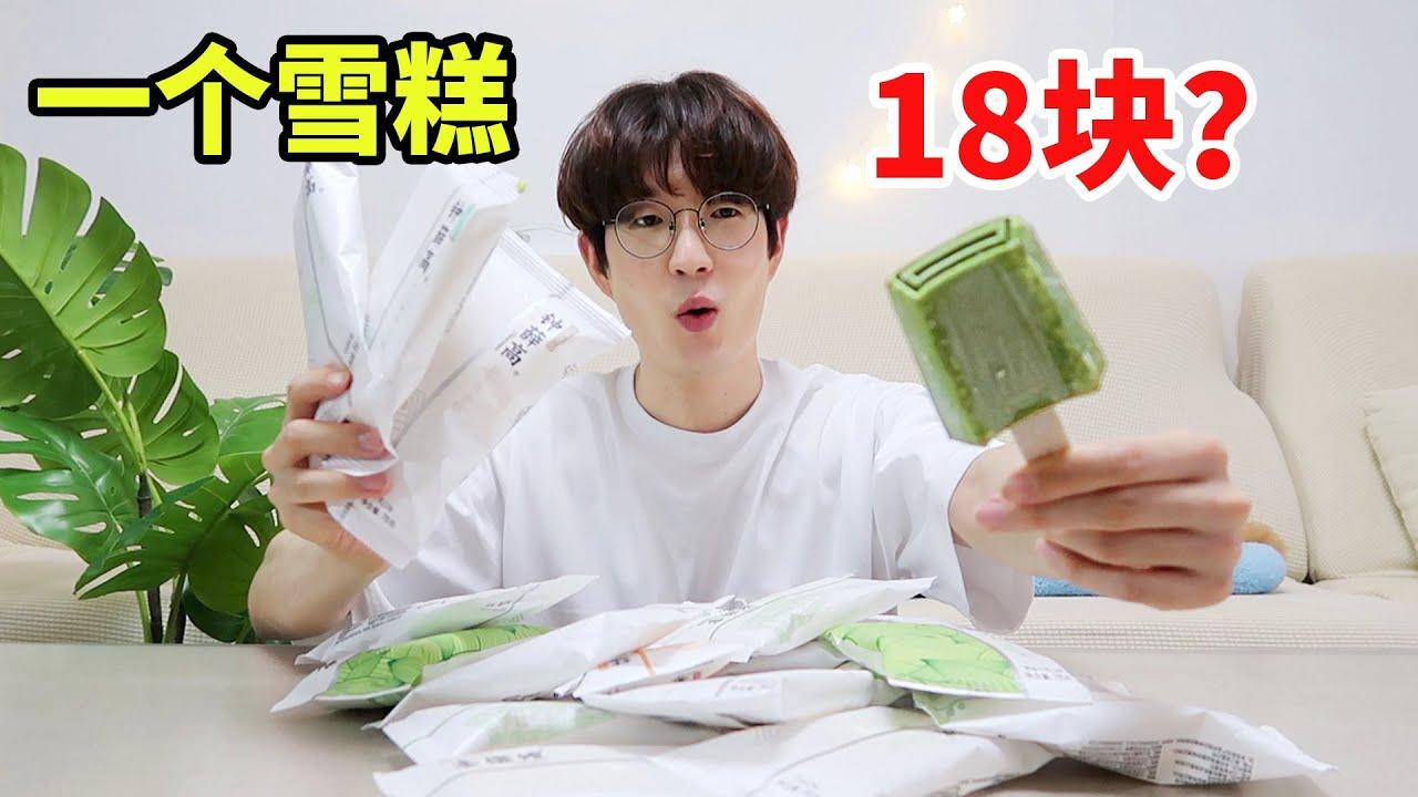 韩国人花700元买5箱钟薛高,中国爆红雪糕那么好吃吗?