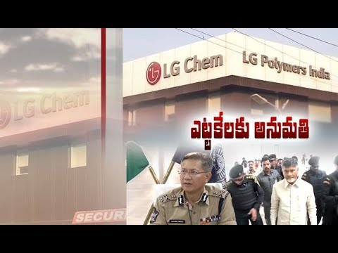 Chandrababu Get Permission from DGP | All Set For Vizag Visit