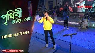 পৃথিবী হারিয়ে গেলো (Prithibi Hariye Gelo ) - Guru Dakshina |  Bengali Movie Song | Singing by Tapas