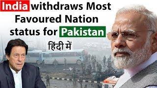 India withdraws Most Favoured Nation status for Pakistan भारत ने पाक से छीना मोस्ट फेवर्ड नेशन दर्जा