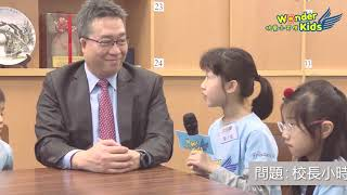 Publication Date: 2020-08-20 | Video Title: 小記者訪問(第一集) 道教青松小學梁卓賢校長