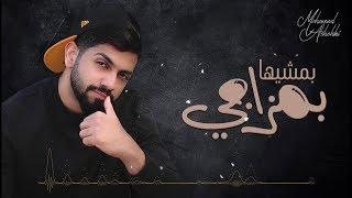 محمد الشحي - بمشيها بمزاجي (حصرياً) | 2019