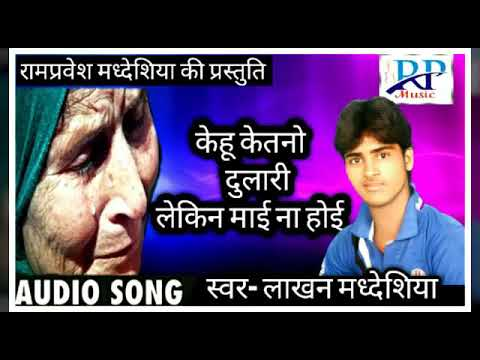 केहू केतनो दुलारी लेकिन माई ना होई || Singer Lakhan Madhesiya | Bhojpuri song 2018