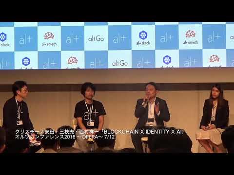 「Blockchain x Identity x AI」 オルツカンファレンス2018 〜OPERA〜 7/12