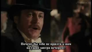 """5 сцен """"Милого друга"""" (русс.суб)"""