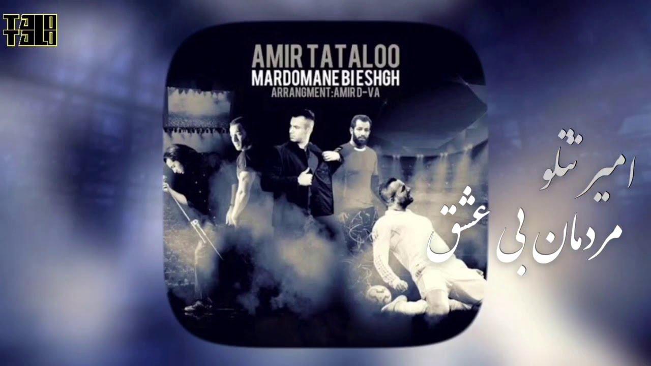 Amir Tataloo Feat Reza Pishro - Mardomane Bi Eshgh ( امیر تتلو و رضا پیشرو - مردمان بی عشق )