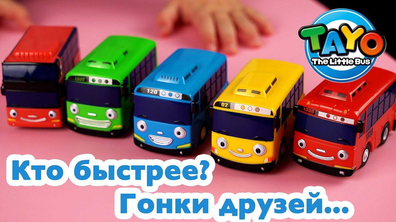 Тайо маленький автобус Tayo и друзья устроили гонки ...