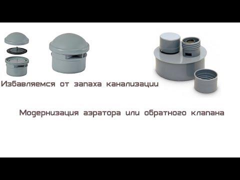 Как избежать неприятных запахов из канализации если вакуумный клапан или аэратор не справляется
