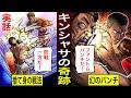 【漫画】モハメド・アリ白人社会との死闘 キンシャサの奇跡【実話】